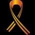 1407450311_gergievskaj-lentochka.png.  Флаг Украины - символ болезни Дауна.